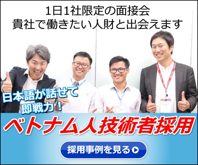 1日1社限定の面接会 貴社で働きたい人材と出会えます 日本語が話せて即戦力!ベトナム人技術者採用