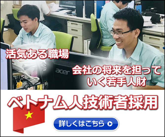 活気ある職場 会社の将来を担っていく若手人材 ベトナム人技術者採用
